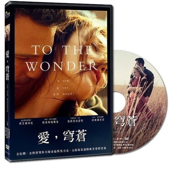 愛,穹蒼 DVD 愛穹蒼 To The Wonder (購潮8)