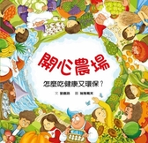 (二手書)開心農場:怎麼吃健康又環保?