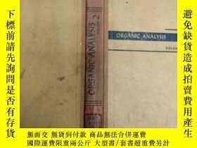 二手書博民逛書店organic罕見analysis volume2(8品大32開