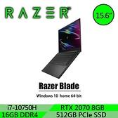 雷蛇 Razer Blade RZ09-03287T22-R3T1 電競筆電【15.6 FHD/i7-10750H/16G/2070/512G SSD/Buy3c奇展】