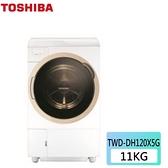 【東芝】11KG 變頻滾筒洗脫烘洗衣機《TWD-DH120X5G》 馬達保固10年(含拆箱定位)