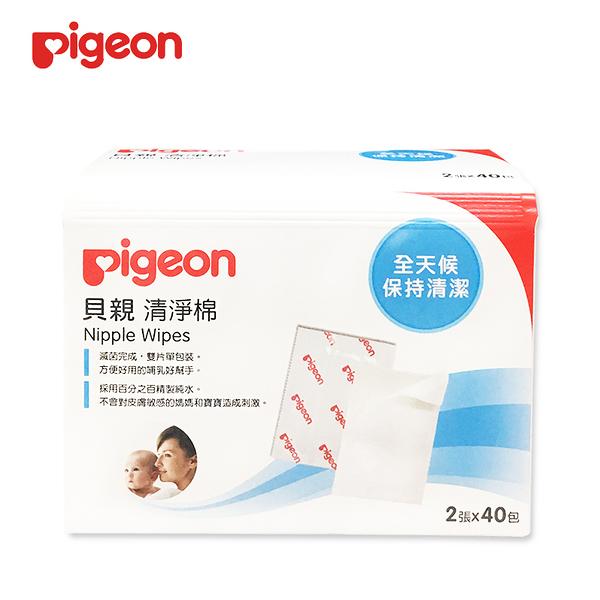 【愛吾兒】貝親 pigeon 清淨棉 日本製