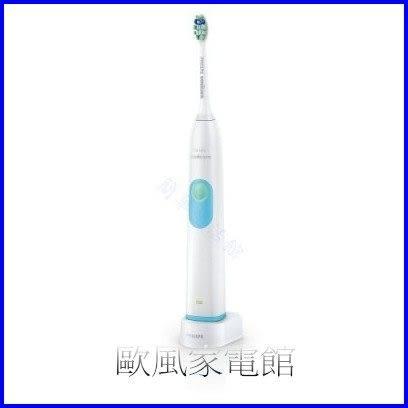 【歐風家電館】(送HX6083敏感牙刷3入裝) PHILIPS 飛利浦 充電式聲波震動牙刷  HX6231 /HX-6231