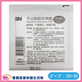 【3M】不沾黏 吸收棉墊 3*3吋 (3片/包) 不沾黏棉墊 不沾黏護墊(3片)