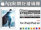 蘋果 Apple iPad/iPad air 特價 鋼化玻璃膜 2.5D 9H 防爆防水 平板 保護貼 螢幕膜 高清 超薄