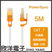 群加 RJ45 CAT.7 10Gbps 抗搖擺超高速網路線-圓線(白色) /5M(CLN7VAR9050A) PowerSync包爾星克