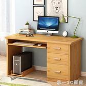 電腦臺式桌家用簡易書桌寫字桌學習桌簡約現代辦公桌臺式桌子【帝一3C旗艦】IGO