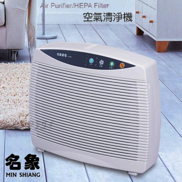 MIN SHIANG名象空氣清淨機 TT-900