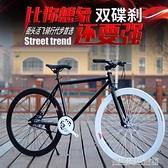 死飛自行車雙碟剎24寸26寸男女款式學生彩色休閒活飛公路復古單車 【優樂美】YDL