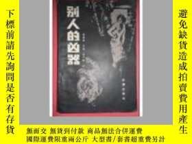 二手書博民逛書店別人的兇器罕見85年一版—次Y25717 蘇 卡申 著 郭奇格