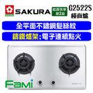 【fami】櫻花瓦斯爐 G 2522 S 二口易清不鏽鋼檯面爐 櫻花檯面爐