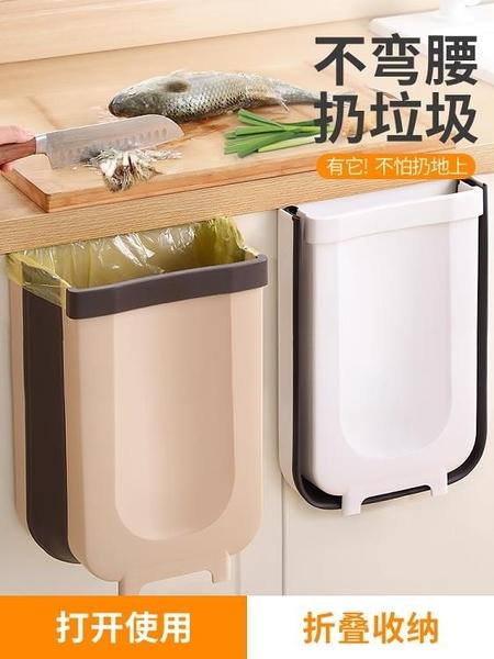 垃圾桶 廚房垃圾桶掛式家用摺疊壁掛式垃圾籃櫥櫃門懸掛式廚余收納桶車載