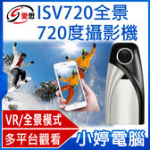 【免運+24期零利率】全新IS愛思 ISV720全景720度網路攝影機 遠端連線 即時錄影 平板/手機/電腦