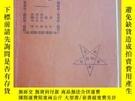 二手書博民逛書店民國版罕見高中立體幾何學教科書Y179918 韓清波 算學叢刻社