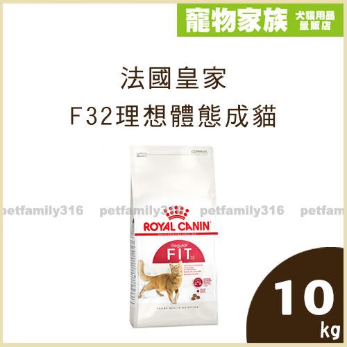 寵物家族-法國皇家F32理想體態成貓飼料10kg-送海之味貓主食罐*2(口味隨機)
