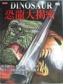 【書寶二手書T6/動植物_YGF】恐龍大揭密_Dougal Dixon, 吳俊宏