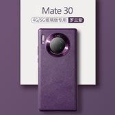 華為mate30手機殼mt30pro磨砂女款網紅mata30por全包防摔硬殼pr0個性創意簡約男曲面屏5g限量版 世界工廠