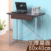 《YoStyle》加厚桌面-80x40cm附抽工作桌 電腦桌 書桌 辦公桌 NB桌(二色任選)