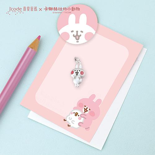 J'code真愛密碼 卡娜赫拉的小動物-開心粉紅兔兔純銀墜子 送項鍊