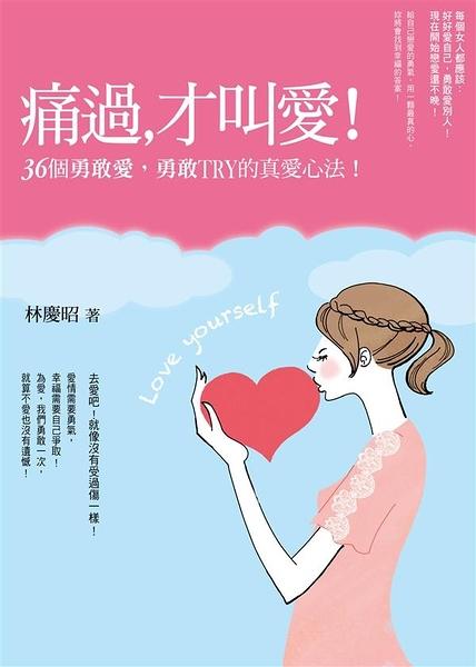 (二手書)痛過,才叫愛!:36個勇敢愛,勇敢TRY的真愛心法!