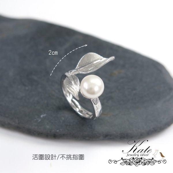 銀飾純銀戒指 細緻銀葉 天然珍珠 別緻獨特 活圍 925純銀寶石戒指 KATE 銀飾