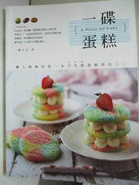 【書寶二手書T1/餐飲_EQ2】一碟蛋糕A Piece Of Cake:懶人媽媽的第一本不失敗甜點烘焙日記_一碟太太