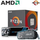 【免運費-隨貨送雪豹喇叭+雪豹鼠墊】AMD RYZEN 7 1700 / 不鎖倍頻 / 8核心 / AM4 附散熱器 7-1700