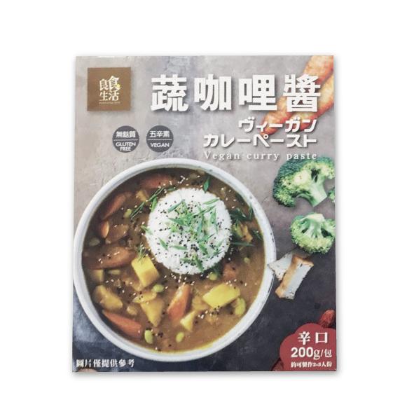 【良食生活】蔬咖哩醬200g■五辛素■無麩質■不添加人工調味劑■無味精