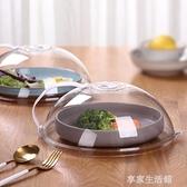 菜罩 家用保溫菜罩防塵防蒼蠅飯菜罩小桌蓋剩菜罩食物罩·享家