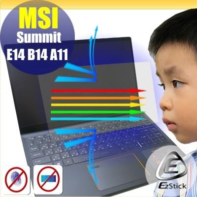 ® Ezstick MSI Summit E14 A11 Summit B14 防藍光螢幕貼 抗藍光 (可選鏡面或霧面)