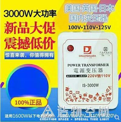 變壓器220v轉110v變220v電源電壓轉換器100v120v125美國日本3000w NMS造物空間
