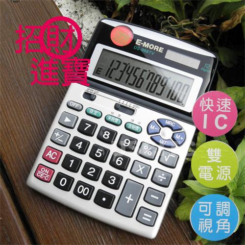【E-MORE】~財神到~招財進寶稅務計算機(DS-988TV)