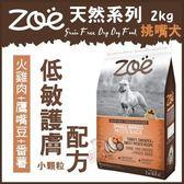 *KING WANG*加拿大 Zoe《天然系列-挑嘴犬低敏護膚配方》火雞肉+鷹嘴豆+番薯 (小顆粒) 2kg