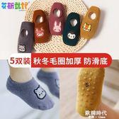 兒童地板襪寶寶防滑底嬰兒加厚室內隔涼幼兒厚底學步襪子鞋 歐韓時代