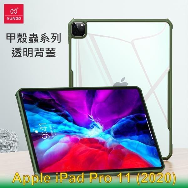 【南紡購物中心】XUNDD 訊迪 Apple iPad Pro 11 (2020) 甲殼蟲系列耐衝擊平板保護套 保護殼 透明背蓋