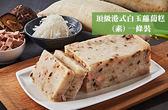 康鼎-好彩頭頂級港式蘿蔔糕(素)