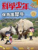 科學少年雜誌 6月號/2017 第29期