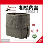 可傑 JENOVA吉尼佛相機內套 28002-1 相機鏡頭保護內袋/內包 灰 一機一鏡+配件