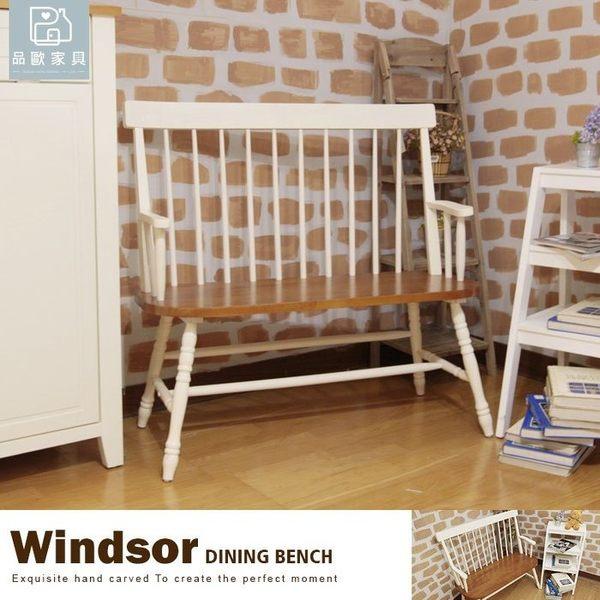 雙人餐椅 雙人沙發 英式溫莎‧復刻餐椅 鄉村風 (雙色) 【SD-1079】品歐家具