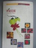 【書寶二手書T8/園藝_LKL】神祕花園-木本花卉的人生樂土_綠生活編輯