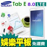 SAMSUNG GALAXY Tab E 8.0 LTE 三星全方位娛樂平板電腦 T3777 免運費