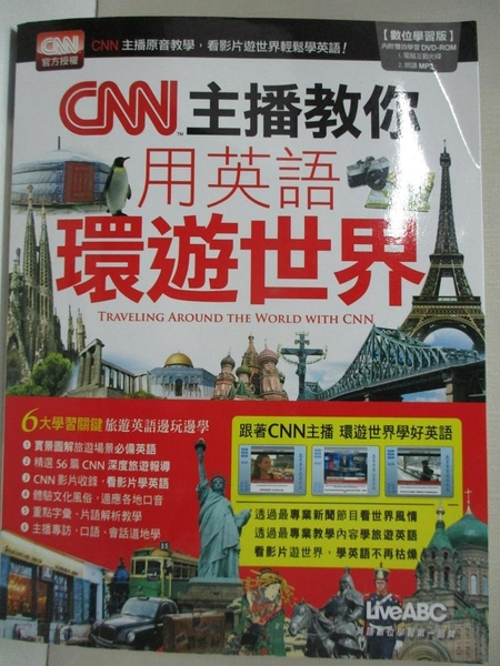 【書寶二手書T1/語言學習_D7Y】CNN主播教你用英語環遊世界_LiveABC互動