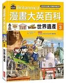 漫畫大英百科(文明文化3)世界遺產