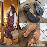 涼鞋女夏平底軟底新款韓版網紅同款夾腳百搭夾趾羅馬沙灘鞋子 快意購物網