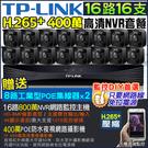 監視器 網路監控套餐 TP-LINK NVR 16路16支 800萬套餐 IP 防水紅外線夜視 POE H.265