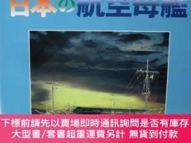 二手書博民逛書店罕見日本的航空母艦Y278069 長谷川藤一 知名不具 出版1985