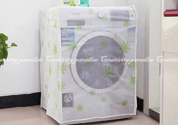 【洗衣機防塵套】PEVA印花款滾筒式洗衣機罩 翻蓋式洗衣機套 防曬防水布套 防塵罩 上開 前開