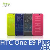 ▼HTC One E9+ dual sim/E9 Plus/One E9 (HC M221) Dot View 原廠炫彩顯示保護套/智能/洞洞殼/皮套/保護殼