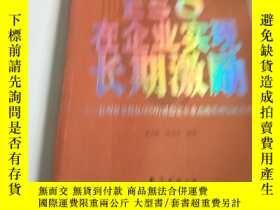 二手書博民逛書店ESO罕見在企業實現長期激勵.Y200392 曲光勝。 海南出版