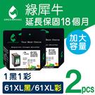 綠犀牛 for HP 1黑1彩 NO.61XL/CH563WA + CH564WA 高容量環保墨水匣/適用 HP OJ2620/OJ4630/Envy4500/DJ2540